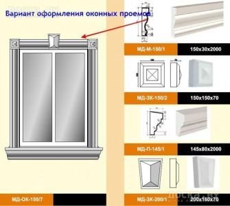 Вариант оформления дизайна оконного проема пенопластом
