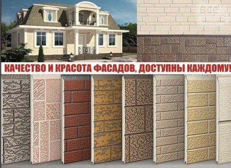 Ассортимент фасадных панелей